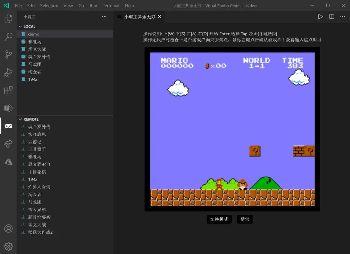 VS Code插件:小霸王游戏
